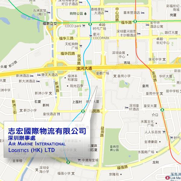 Air Marine International Logistics (HK) Ltd. 志宏國際物流有限公司